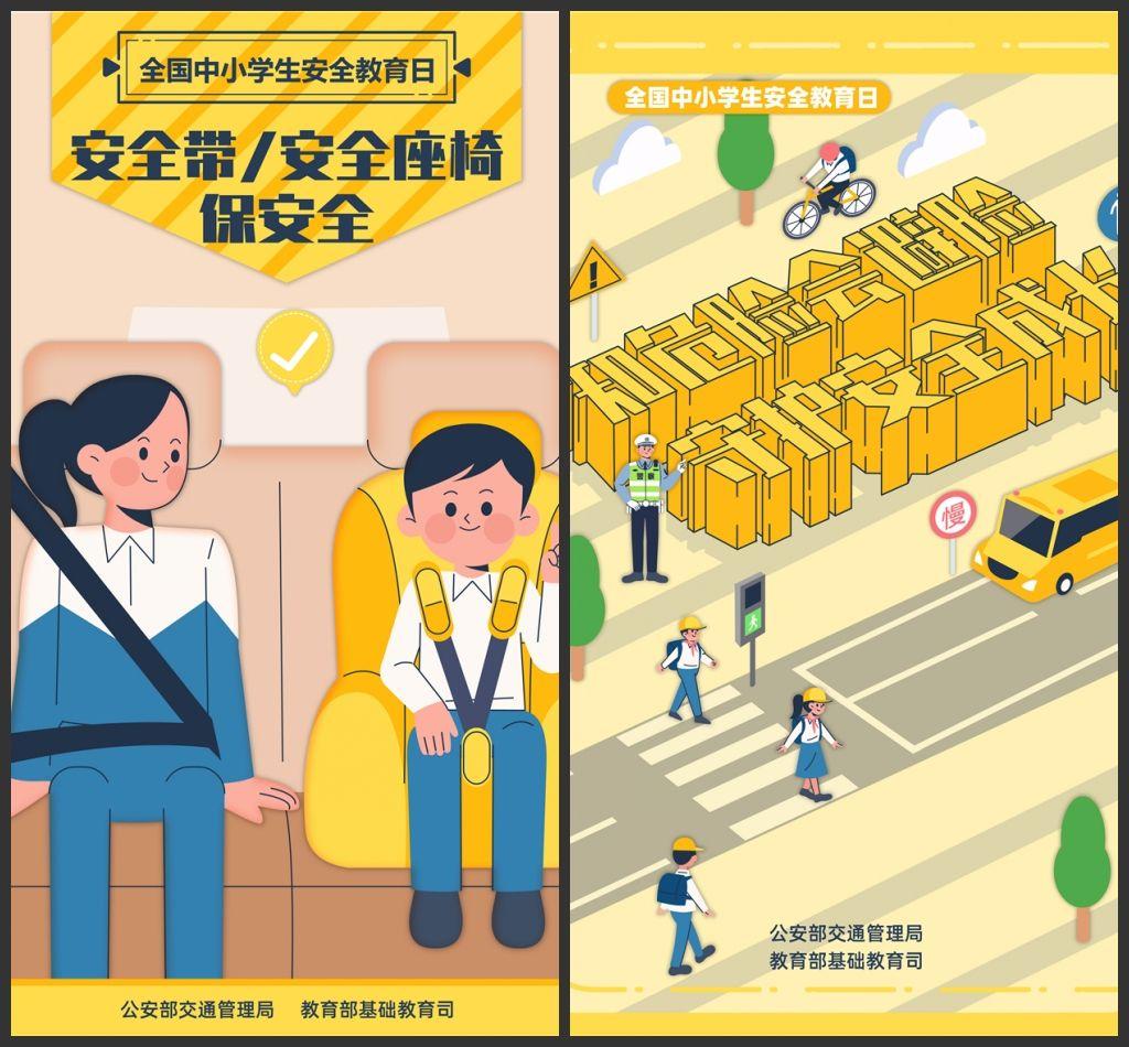 3月29日全国中小学生安全教育日宣传